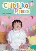 ちびっこぷれす  Chibikko press 2016年1月号 NO.200