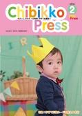 ちびっこぷれす  Chibikko press 2016年2月号 NO.201