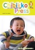ちびっこぷれす  Chibikko press 2016年3月号 NO.202