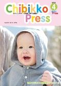 ちびっこぷれす  Chibikko press 2016年4月号 NO.203