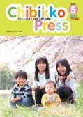 ちびっこぷれす  Chibikko press 2016年5月号 NO.204