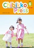 ちびっこぷれす  Chibikko press 2016年6月号 NO.205