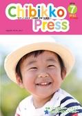 ちびっこぷれす  Chibikko press 2016年7月号 NO.206