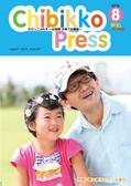 ちびっこぷれす  Chibikko press 2016年8月号 NO.207