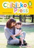 ちびっこぷれす  Chibikko press 2016年9月号 NO.208