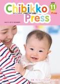 ちびっこぷれす  Chibikko press 2016年11月号 NO.210