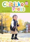 ちびっこぷれす  Chibikko press 2016年12月号 NO.211