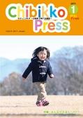 ちびっこぷれす  Chibikko press 2017年1月号 NO.212