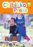 ちびっこぷれす  Chibikko press 2017年11月号 NO.222