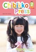 ちびっこぷれす  Chibikko press 2017年2月号 NO.213