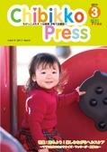 ちびっこぷれす  Chibikko press 2017年3月号 NO.214