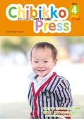 ちびっこぷれす  Chibikko press 2017年4月号 NO.215