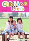 ちびっこぷれす Chibikko press 2017年5月号 NO.216