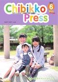 ちびっこぷれす  Chibikko press 2017年6月号 NO.217
