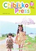 ちびっこぷれす Chibikko press 2017年7月号 NO.218