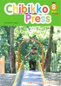 ちびっこぷれす Chibikko press 2017年8月号 NO.219