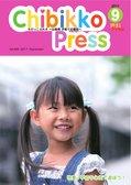 ちびっこぷれす Chibikko press 2017年9月号 NO.220