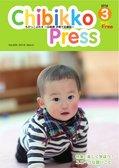 ちびっこぷれす  Chibikko press 2018年3月号 NO.226