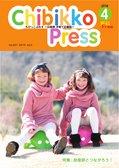 ちびっこぷれす  Chibikko press 2018年4月号 NO.227