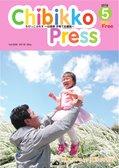 ちびっこぷれす  Chibikko press 2018年5月号 NO.228