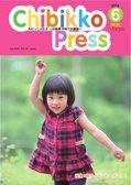 ちびっこぷれす  Chibikko press 2018年6月号 NO.229