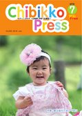 ちびっこぷれす  Chibikko press 2018年7月号 NO.230