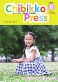 ちびっこぷれす  Chibikko press 2018年8月号 NO.231