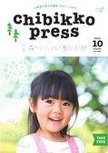 ちびっこぷれす  Chibikko press 2018年10月号 NO.233