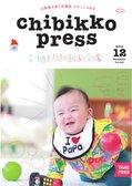 ちびっこぷれす  Chibikko press 2018年12月号 NO.235