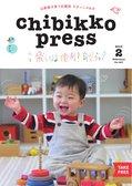 ちびっこぷれす  Chibikko press 2019年2月号 NO.237