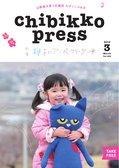 ちびっこぷれす  Chibikko press 2019年3月号 NO.238