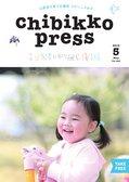 ちびっこぷれす  Chibikko press 2019年5月号 NO.240