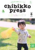 ちびっこぷれす  Chibikko press 2019年6月号 NO.241