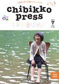 ちびっこぷれす  Chibikko press 2019年7月号 NO.242