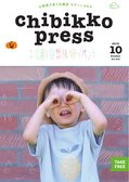 ちびっこぷれす  Chibikko press 2019年10月号 NO.245
