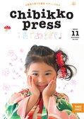 ちびっこぷれす  Chibikko press 2019年11月号 NO.246