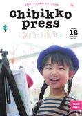 ちびっこぷれす  Chibikko press 2019年12月号 NO.247