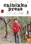 ちびっこぷれす  Chibikko press 2020年2月号 NO.249