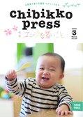 ちびっこぷれす  Chibikko press 2020年3月号 NO.250