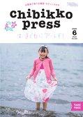ちびっこぷれす  Chibikko press 2020年6月号 NO.253