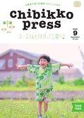 ちびっこぷれす  Chibikko press 2020年9月号 NO.256