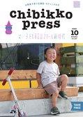 ちびっこぷれす Chibikko press 2020年10月号 NO.257