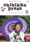 ちびっこぷれす Chibikko press 2020年11月号 NO.258