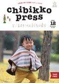 ちびっこぷれす Chibikko press 2020年12月号 NO.259