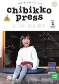 ちびっこぷれす Chibikko press 2021年1月号 NO.260