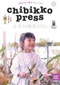 ちびっこぷれす  Chibikko press 2021年2月号 NO.261