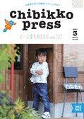 ちびっこぷれす  Chibikko press 2021年3月号 NO. 262