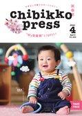ちびっこぷれす  Chibikko press 2021年4月号 NO. 263