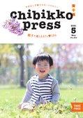 ちびっこぷれす  Chibikko press 202年5月号 NO.264