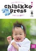 ちびっこぷれす  Chibikko press 2021年6月号 NO. 265